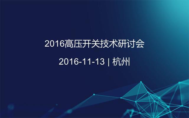 2016高压开关技术研讨会