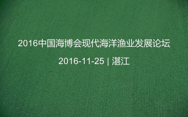 2016中国海博会现代海洋渔业发展论坛