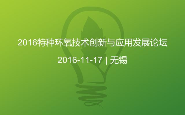 2016特种环氧技术创新与应用发展论坛