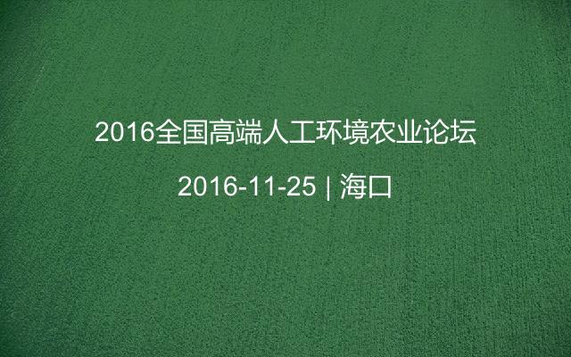 2016全国高端人工环境农业论坛