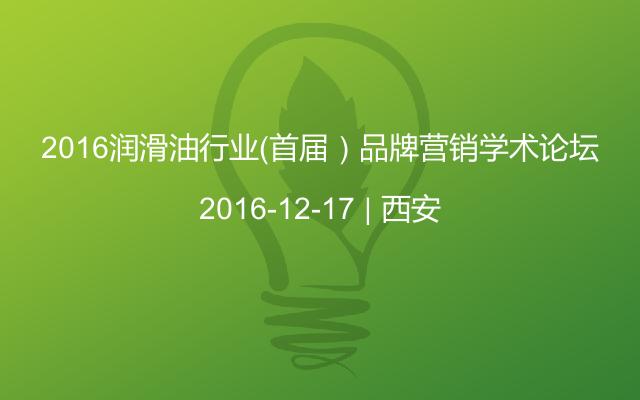 2016润滑油行业(首届)品牌营销学术论坛