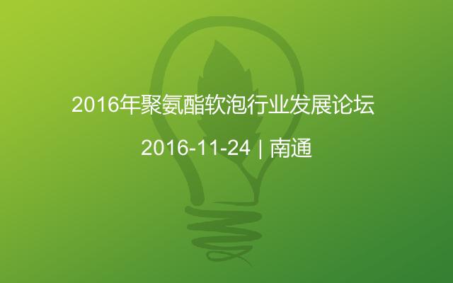 2016年聚氨酯软泡行业发展论坛