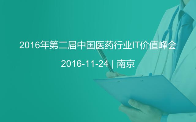 2016年第二届中国医药行业IT价值峰会