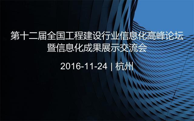 第十二届全国工程建设行业信息化高峰论坛暨信息化成果展示交流会