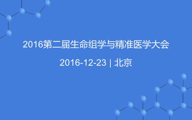 2016第二届生命组学与精准医学大会