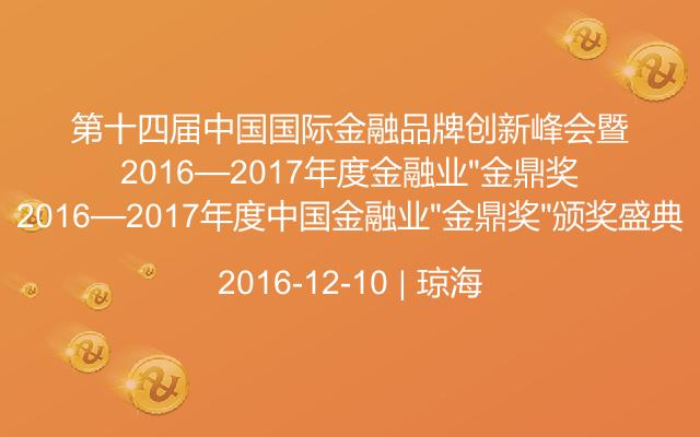 """第十四届中国国际金融品牌创新峰会暨2016—2017年度中国金融业""""金鼎奖""""颁奖盛典"""