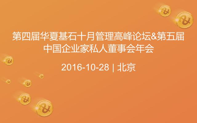 第四届华夏基石十月管理高峰论坛&第五届中国企业家私人董事会年会