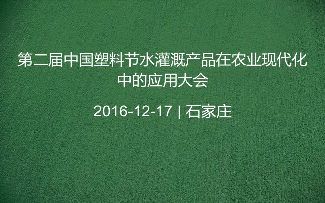 第二届中国塑料节水灌溉产品在农业现代化中的应用大会