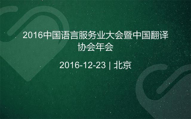 2016中国语言服务业大会暨中国翻译协会年会