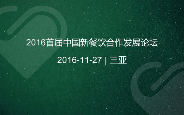 2016首届中国新餐饮合作发展论坛