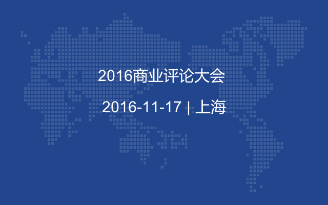 2016商业评论大会