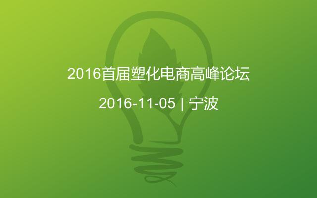 2016首届塑化电商高峰论坛
