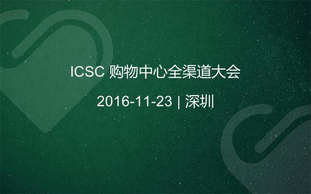 ICSC 购物中心全渠道大会