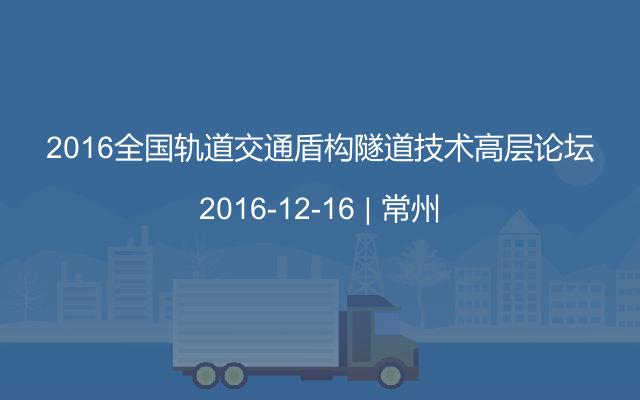2016全国轨道交通盾构隧道技术高层论坛