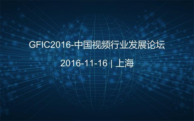 GFIC2016-中国视频行业发展论坛