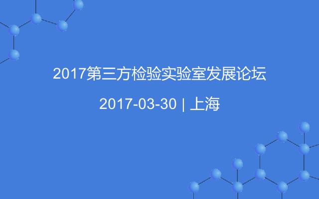 2017第三方检验实验室发展论坛