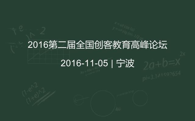 2016第二届全国创客教育高峰论坛