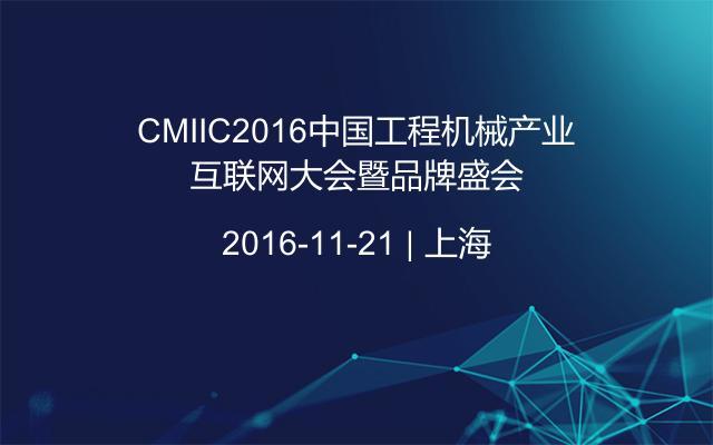 CMIIC2016中国工程机械产业互联网大会暨品牌盛会
