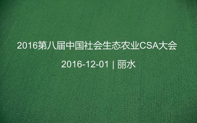 2016第八届中国社会生态农业CSA大会