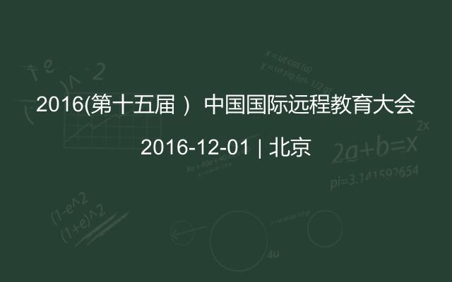 2016(第十五屆) 中國國際遠程教育大會
