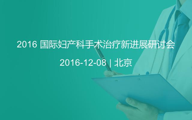 2016 国际妇产科手术治疗新进展研讨会