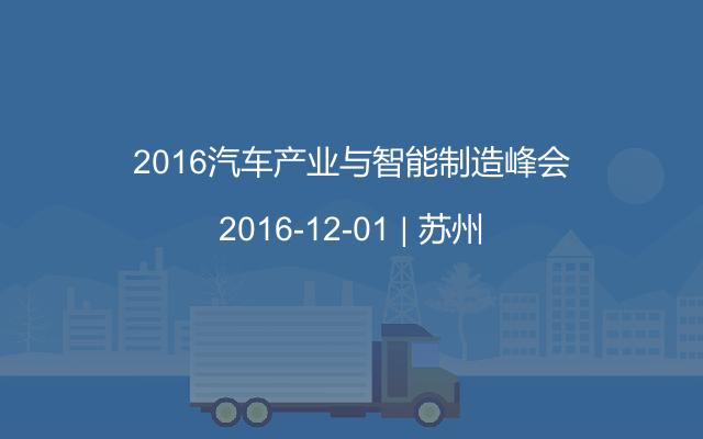 2016汽车产业与智能制造峰会