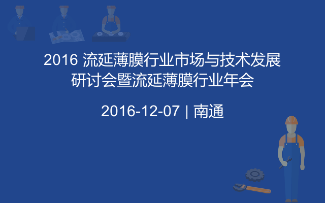 2016 流延薄膜行业市场与技术发展研讨会暨流延薄膜行业年会