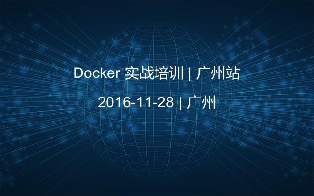 Docker 实战培训 | 广州站