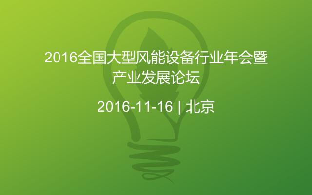2016全国大型风能设备行业年会暨产业发展论坛