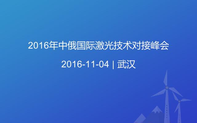 2016年中俄国际激光技术对接峰会