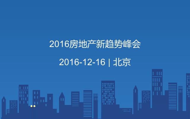 2016房地產新趨勢峰會