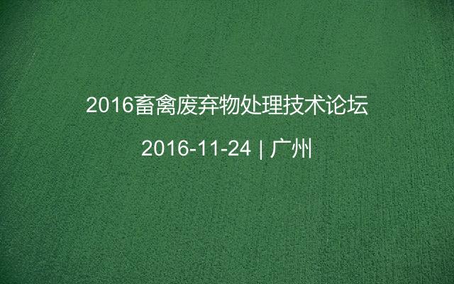 2016畜禽废弃物处理技术论坛