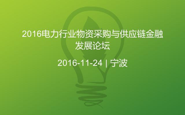 2016电力行业物资采购与供应链金融发展论坛