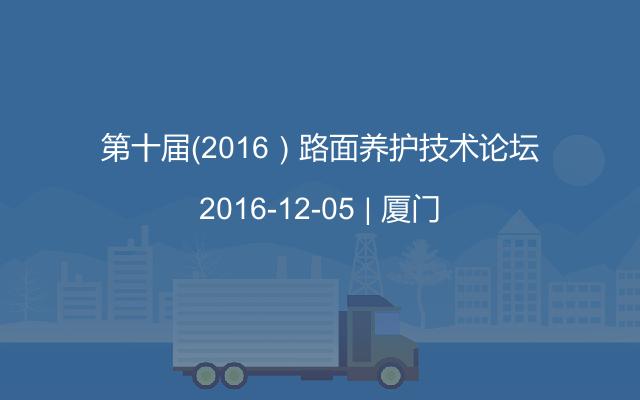 第十届(2016)路面养护技术论坛