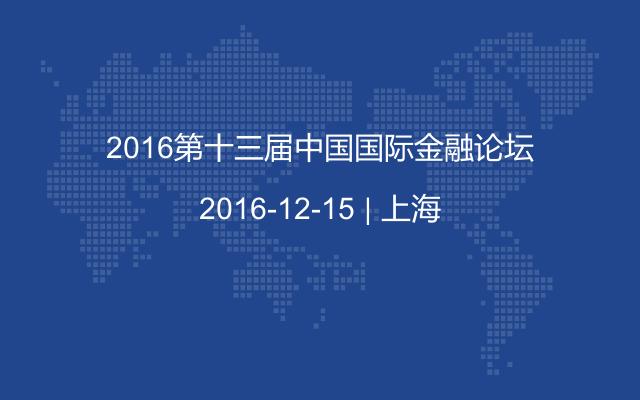 2016第十三届中国国际金融论坛