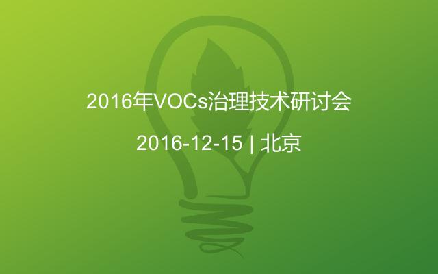2016年VOCs治理技术研讨会