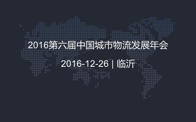 2016第六屆中國城市物流發展年會