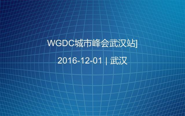 WGDC城市峰会[武汉站]