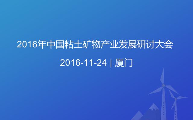 2016年中国粘土矿物产业发展研讨大会