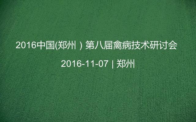 2016中国(郑州)第八届禽病技术研讨会