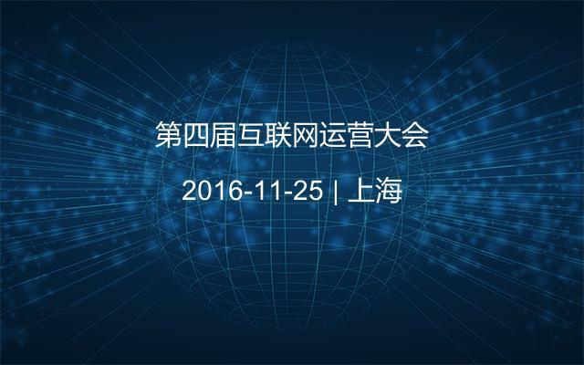 第四届互联网运营大会