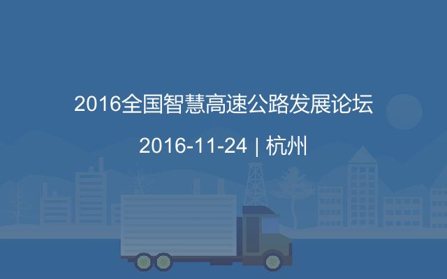 2016全国智慧高速公路发展论坛