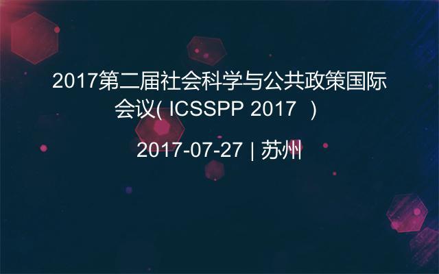 2017第二届社会科学与公共政策国际会议( ICSSPP 2017 )