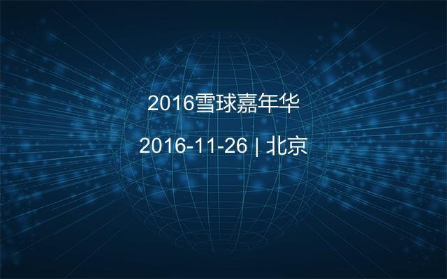 2016雪球嘉年华