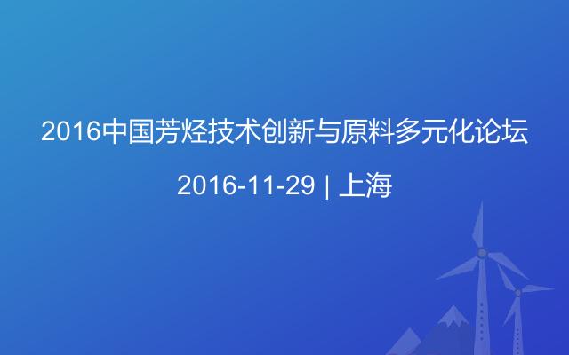 2016中国芳烃技术创新与原料多元化论坛