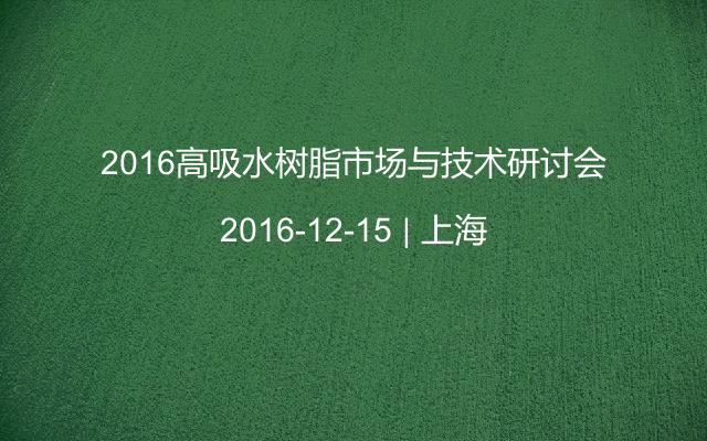 2016高吸水树脂市场与技术研讨会