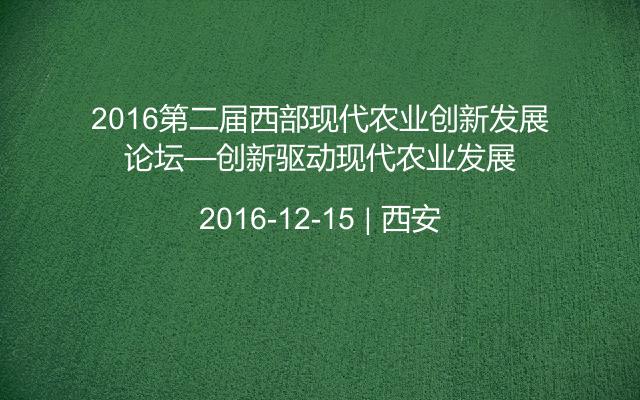 2016第二届西部现代农业创新发展论坛—创新驱动现代农业发展