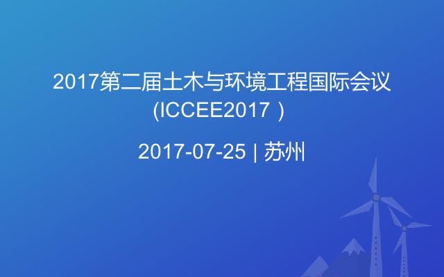 2017第二届土木与环境工程国际会议(ICCEE2017)