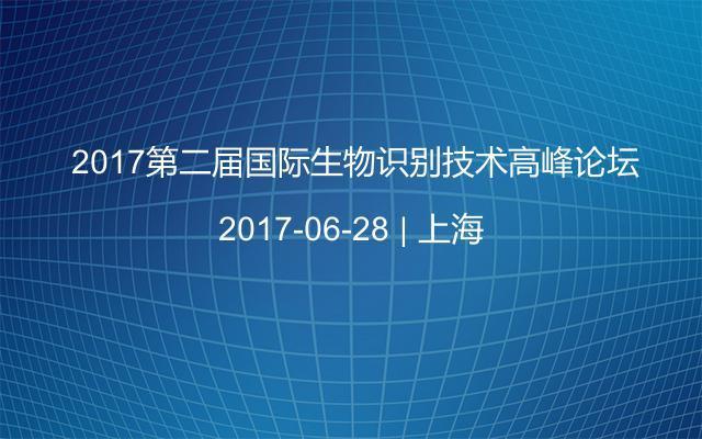 2017第二届国际生物识别技术高峰论坛