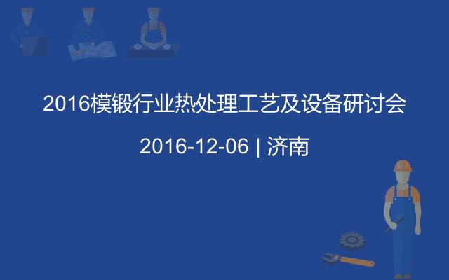 2016模锻行业热处理工艺及设备研讨会